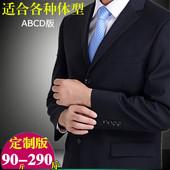男士西服套装商务职业结婚礼服西装工装正装加肥加大宽松大码定制