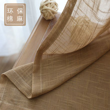 简约现代时尚棉麻窗帘成品纯色加厚亚麻卧室客厅阳台落地飘窗纱帘