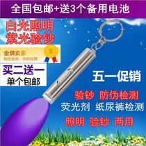 迷你验钞灯小型家用验钞机便携式验钞紫笔外线荧光剂检测笔紫光灯