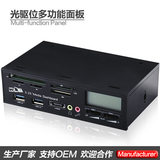 CD-ROM Pre-position Multifunctional Panel 20PIN USB3.0 Esata+Headset+LED Display+Card Reader