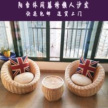 阳台藤椅休闲沙发客厅卧室休闲椅懒人沙发田园休闲藤椅组合包邮