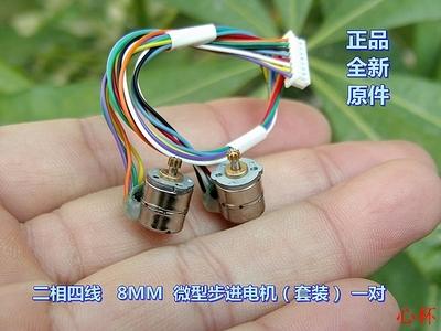 原装二相四线 8MM 心杯微型步进电机 套装(包含二只电机)c2