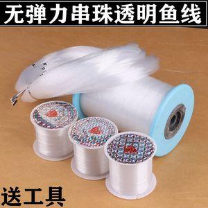水晶线无弹力鱼线 DIY手工编织串珠绳 缠绕戒指线 尼龙透明鱼丝线