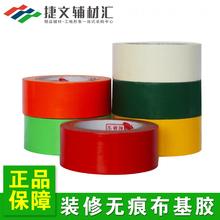 装修地板瓷砖地面保护膜专用胶布强力布基胶带彩色单面高粘防水