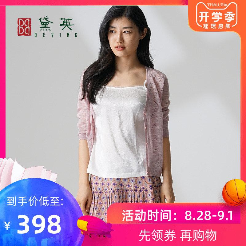 黛英夏季新款原创设计纯色减龄单排扣五分袖针织开衫SKAI2300
