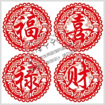 CH102 Fu Lu Shou Xi Choi word paper-cut five blessing door and window flower Wang Word Word Word auspicious auspicious auspicious door and window stickers