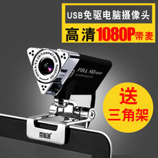 Aoni 1080P desktop camera with microphone USB drive-free high-definition anchor YY live beauty video