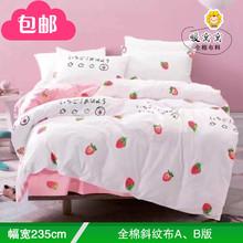 2.35米宽幅斜纹纯棉布料AB版 儿童床品四件套全棉布 手绘奶油草莓
