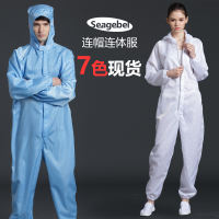 Clean clothes, clean clothes, clean clothes, anti-static coveralls, clean clothes, protective clothing, protective overalls