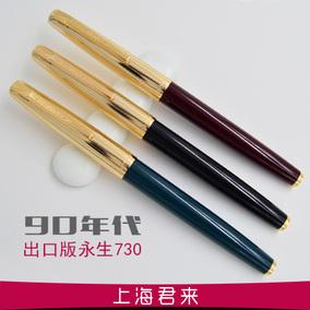 正品老永生钢笔730出口黄帽铱金笔612同系90年代全新库存上海君来
