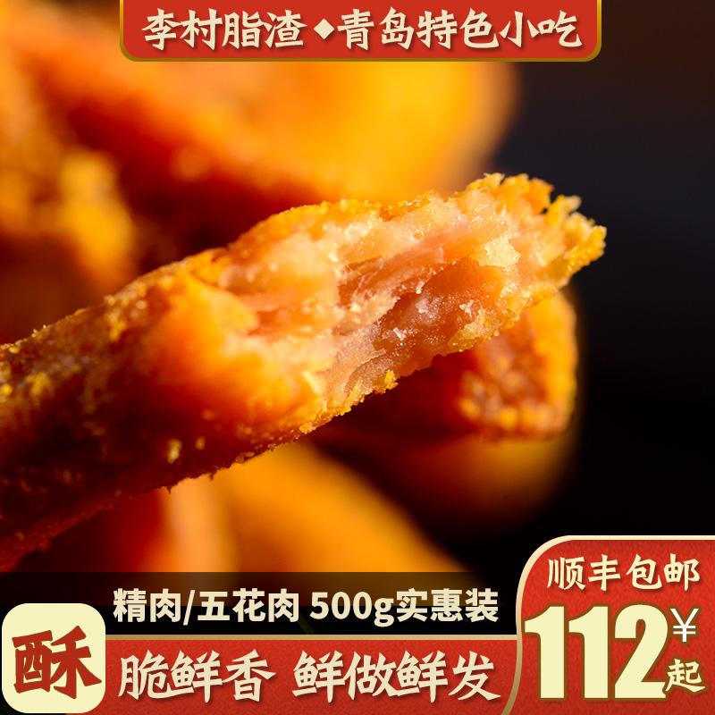 正宗李村猪肉脂渣香酥油渣五花肉渣肉粕青岛特产美食肉类生酮零食图片