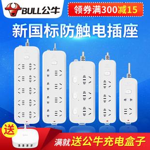 公牛插座 家用插排插板带线多用电源3/5/6/10插位米拖线板接线板
