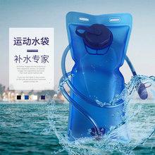 户外饮水袋便携式马拉松运动水囊2L升登山骑行水包越野跑步水袋