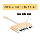 12-inch Apple laptop Type-C converter USB adapter MacBook hub new pro13.3 with charging air new mac15.4-inch docking station U disk mouse