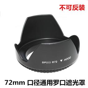 佳能 尼康 适马18-200单反相机遮光罩 72mm 罗口通用遮阳罩配件