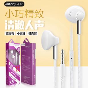 新品 品粤X5手机耳机 安卓苹果手机通用智能通话耳塞带麦克风调音