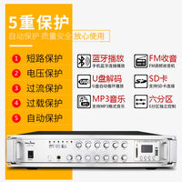 Danbang high-power Bluetooth constant pressure power amplifier school park public broadcasting system six-zone amplifier amplifier