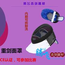 Équipement descrime masque descrime epee masque détachable CE certification Association descrime validation compétition marque