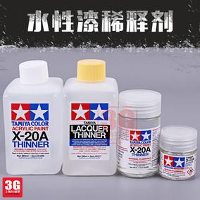 3G模型军事高达上色油漆田宫溶剂稀释液 81040 水性稀释剂 X20A