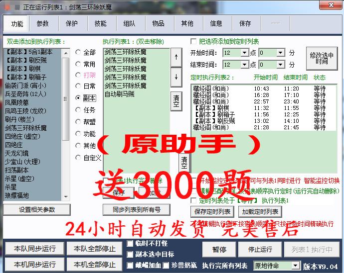 新天龙八部PCTLBB好帮手智能助手好管家脚本带3000答题自动发货