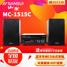 Sansui/山水 MC-1515C无线蓝牙HIFI CD组合迷你苹果音响音箱