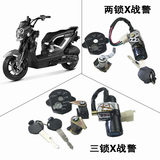 Austria / a horse X Warrior Weikeli ZOOMER-X pedal electric motorcycle power lock switch key door accessories