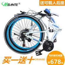 美安特折叠山地自行车21/24/27速碟刹双减震24寸26寸学生成人单车