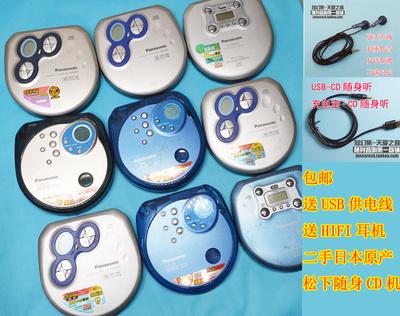 二手日本原产松下CD播放CD机随身听SX便携系列HIFI音质全套包邮