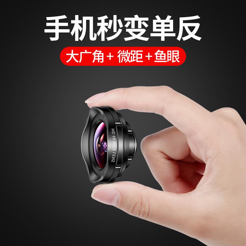 廣角手機鏡頭通用單反攝像頭外置高清附加鏡照相攝影抖音網紅iphone蘋果7P相機微距魚眼三合一套裝拍照神器
