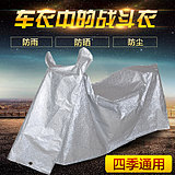 Electric scooter car cover battery bicycle tram cover sunscreen sunshade rainproof clothing rain cover