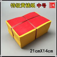Sacrificial offerings and ancestors Burning paper money painter Yellow paper 21*14cm (800 sheets) Fire paper money