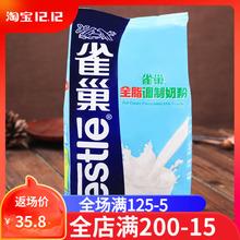 烘焙原料 雀巢全脂奶粉 烘焙奶粉 牛轧糖原料材料500g
