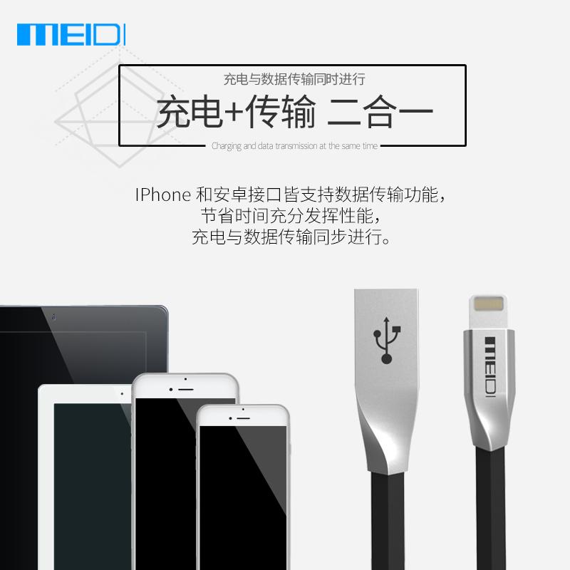 魅迪iPhone6数据线6s苹果X加长5s手机i6Plus六7P五ipad充电线器8p