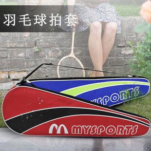 袋便携羽毛球包2支拍装 学生单支斜跨球包拍拍保护袋子 羽毛球拍套