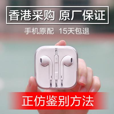 苹果5s原装耳机