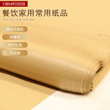 Laminating Coated Kraft Paper Waterproof and Oilproof Table Mat Paper Sealing Paper 70g Food Packaging Paper