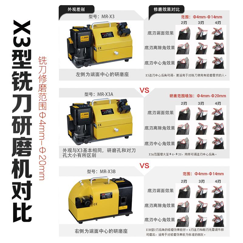 美日快速铣刀研磨机铣刀磨床多刃钻铣磨刀机全自动MR-X3 A X1 X3B