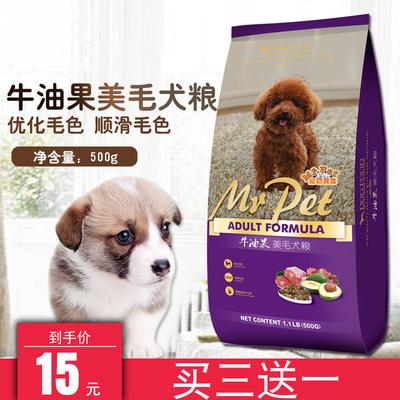 买3送1宠物先生狗粮成幼犬牛油果狗粮泰迪金毛比熊通用狗主粮500g
