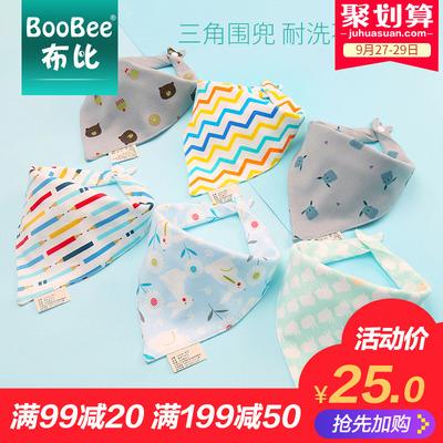 布比 6条装口水巾婴儿三角巾宝宝纯棉围兜新生儿围嘴双按扣1-2岁