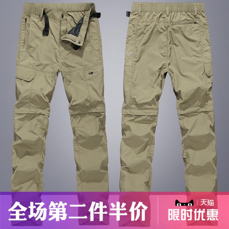 男士可拆卸长裤