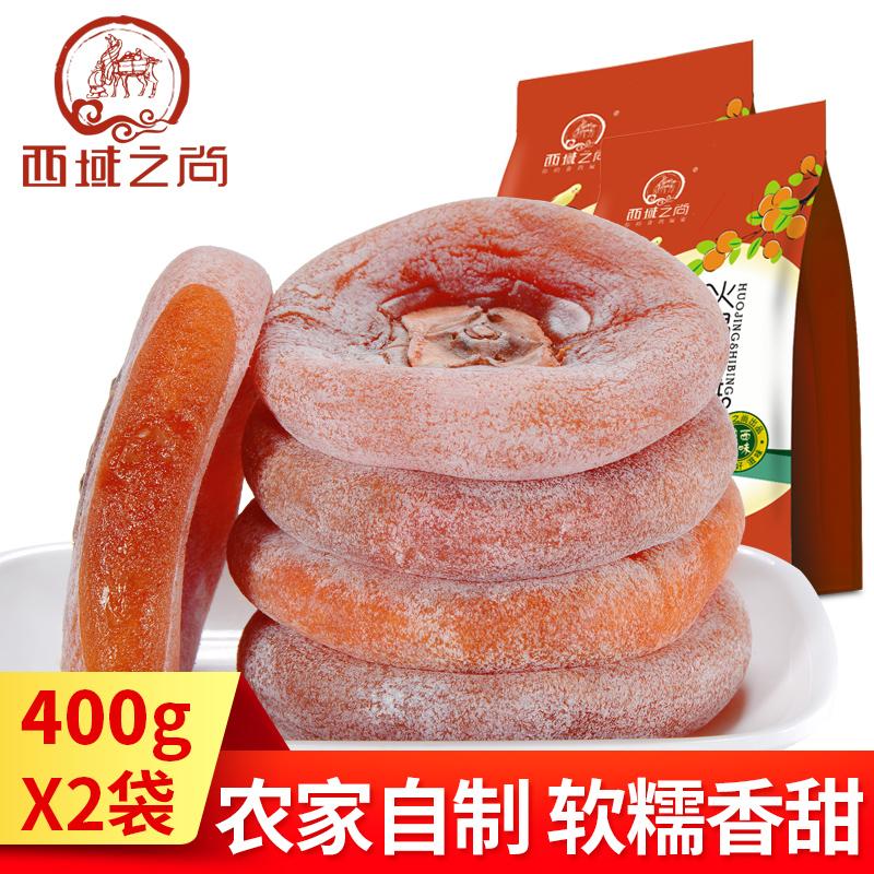【买两份送一包】西域之尚农家霜降柿子干柿饼农家手工柿饼800g