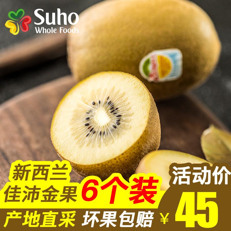 苏洪鲜食进口新西兰佳沛黄金奇异果新鲜猕猴桃
