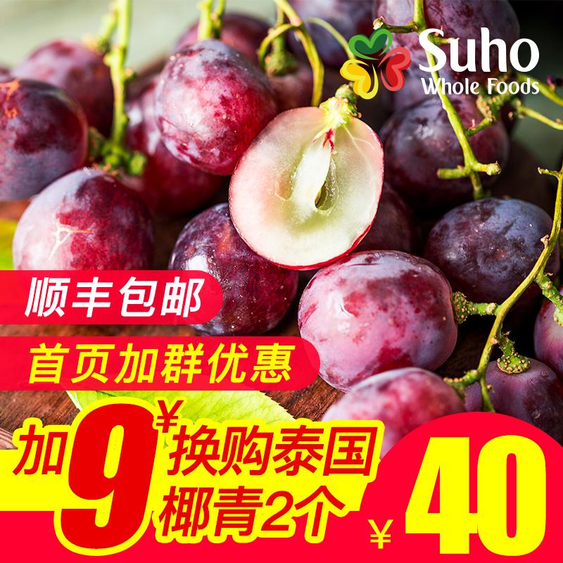 苏洪鲜食 进口红提葡萄 红提子新鲜 水果包邮2斤顺丰