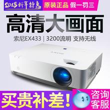 Sony索尼投影儀VPL-EX433/430高清3D家用無線wifi商務投影機1080P