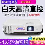 爱普生CB-S04/S05E/X05E投影机商用高清家用办公短焦投影仪1080P