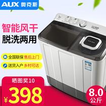 家用双桶缸半全自动宝婴儿童小型迷你洗衣机脱水甩干奥克斯AUX
