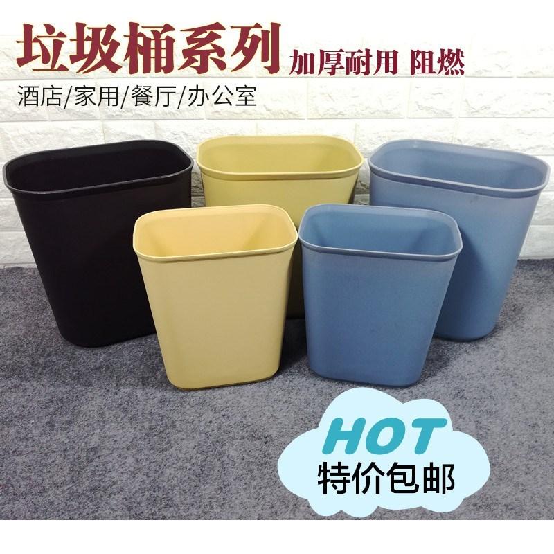 正价阻燃方形花纹垃圾桶塑料房间桶宾馆酒店办公室家用纸篓桶