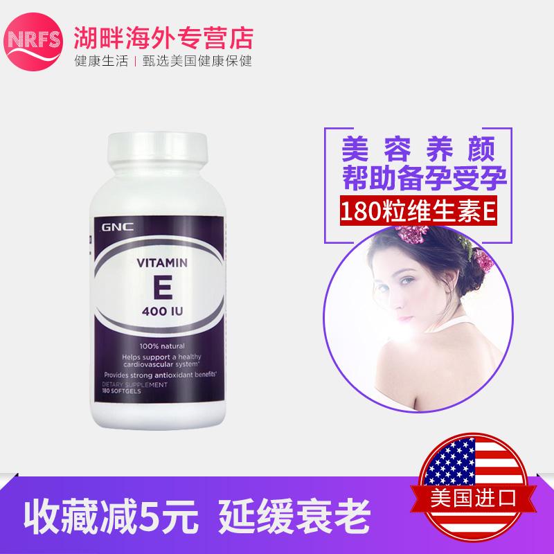美国进口GNC纯天然维生素E软胶囊小麦胚芽油淡斑延缓衰老免疫力