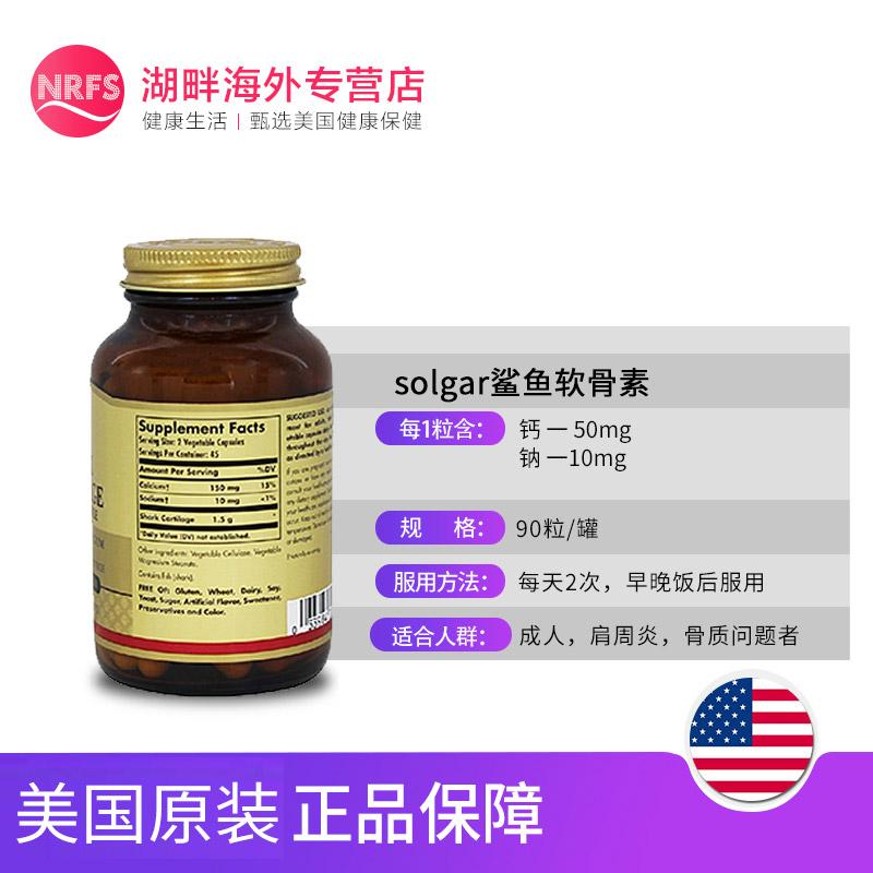 美国solgar鲨鱼软骨素硫酸软骨素保护关节腰椎颈椎腰痛750mg90粒