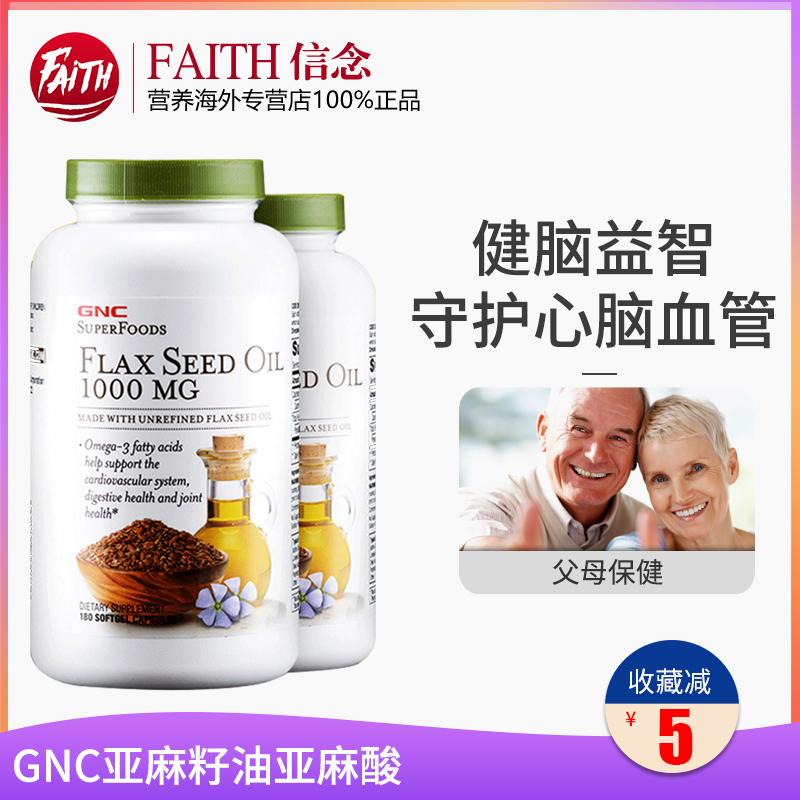 2瓶美国进口GNC健安喜亚麻籽油a亚麻酸1000mg软胶囊降血脂血压